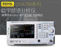 RIGOL DSA710普源数字?频谱分析仪