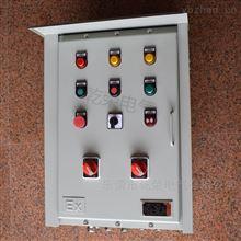 BXK水泵自动启停远控电机防爆控制箱
