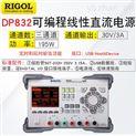 DP832A普源可編程直流電源