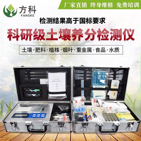 土壤养分分析仪