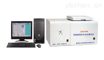 供应压缩制冷全自动量热仪,微机全自动量热仪厂家,中创仪器