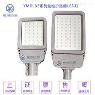 LED防爆灯100W LED防爆路灯100W道路灯