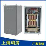 供应上海鸿济SBW-80KVA三相大功率稳压器