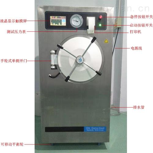大型臥式壓力蒸汽滅菌器三強醫械200L手輪單開門圓筒款醫用供應室滅菌設備零售