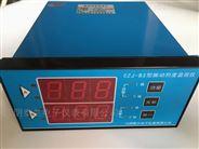 CZJ-B3風機振動烈度監測儀