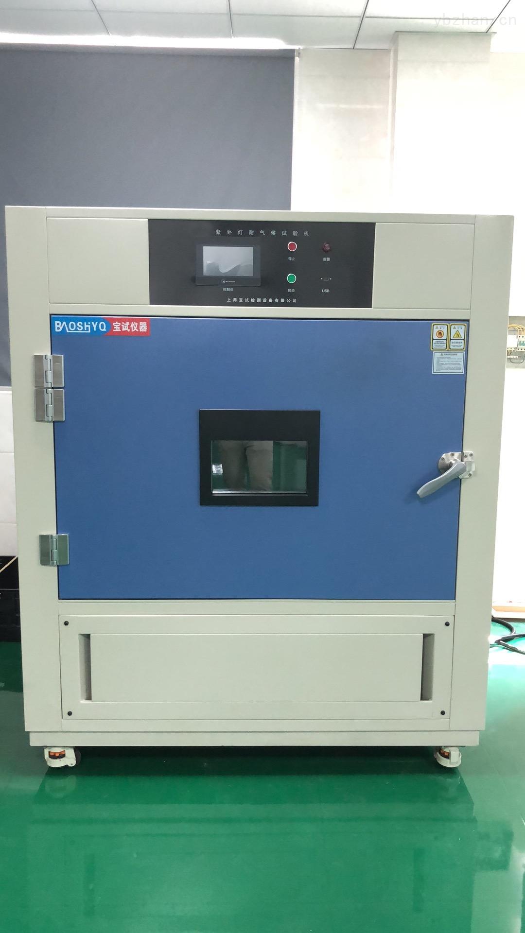 塑料产品氙灯耐气候试验机
