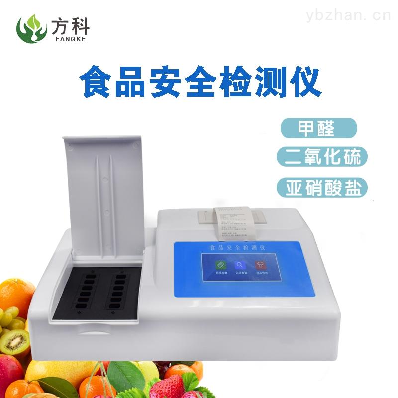 FK-SP03-食品安全快速检测仪