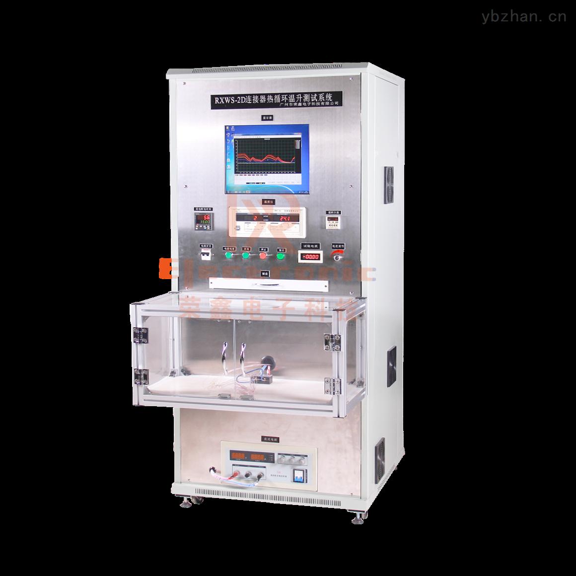 RXWS-2-榮鑫電子連接器熱循環溫升測試臺