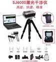 中圖儀器CHOTEST+激光干涉儀SJ6000