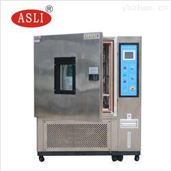 分体式高低温试验箱