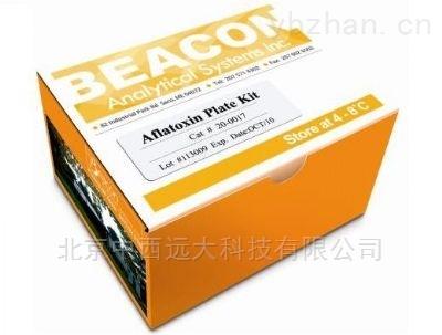 伏馬毒素檢測試劑盒