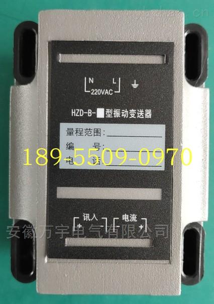 振动变送器 :厂家直销