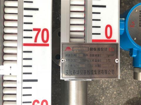 安徽万宇电气 磁翻板(柱)液位计