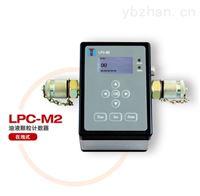 LPC-M2在线颗粒计数器