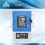 中山72L電熱恒溫干燥箱