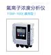 氟離子濃度分析儀