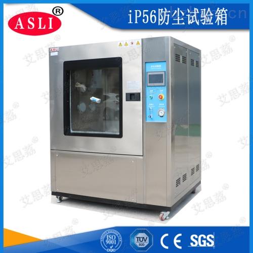 北京耐尘试验箱