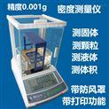 液體比重天平 高精度0.001g 液體密度天平
