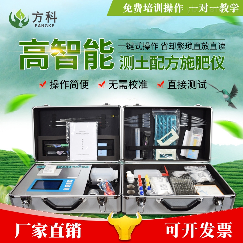 FK*GP01-土壤養分檢測儀