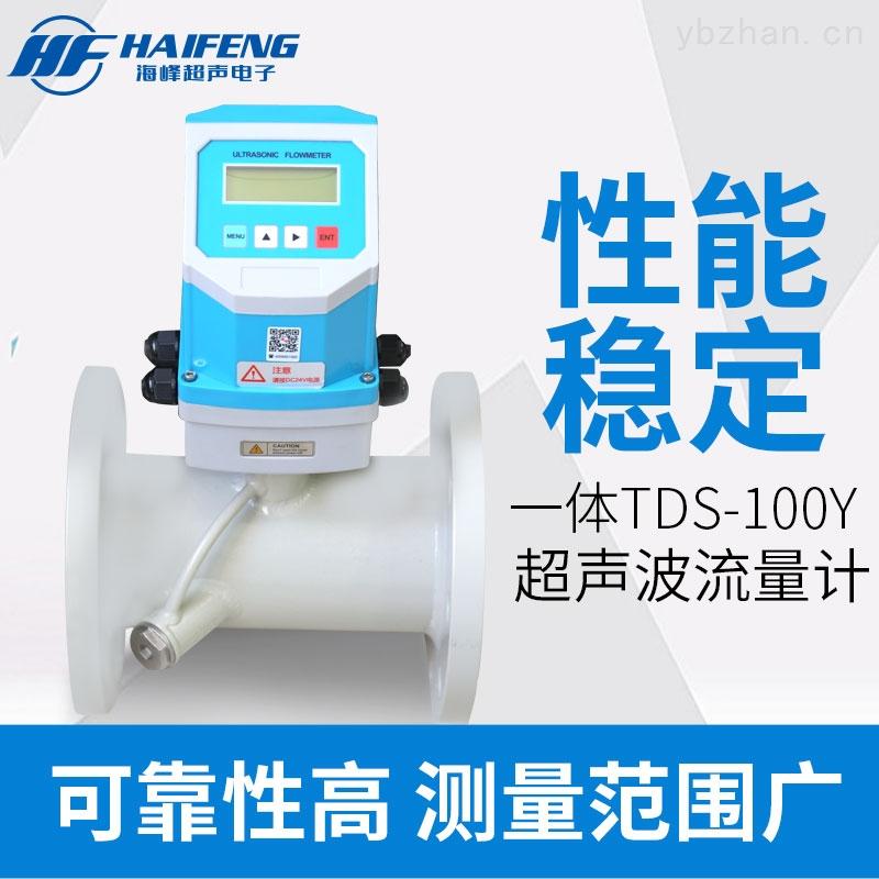 山东烟台一体式超声波流量計生产厂家/一体管段式超声波流量計厂家报价