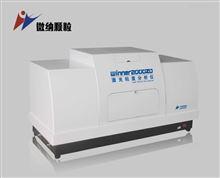 Winner2000长春/松原微纳湿法激光粒度分析仪生产厂家价格
