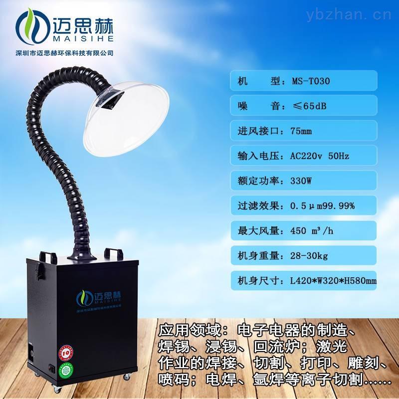 T-030-工业用烟雾净化器激光打标净化系统