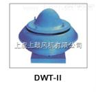 DWT-II-5玻璃钢离心屋顶风机