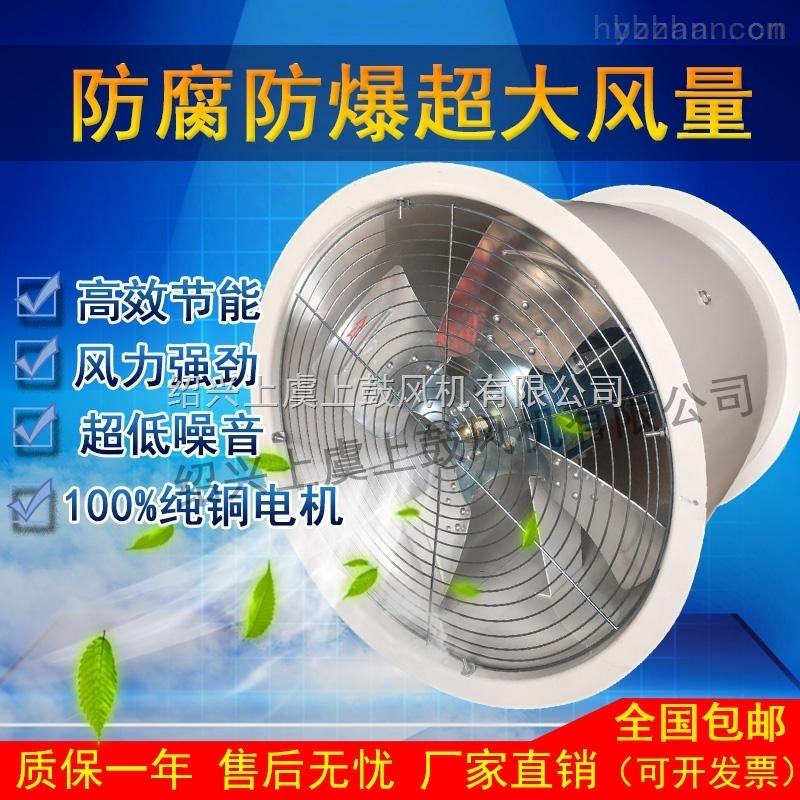 DZ-I-3.5墙壁式抽风机防爆防腐轴流风机