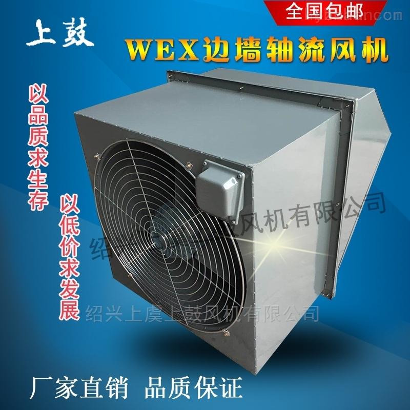 WEX墙壁式边墙轴流送风机