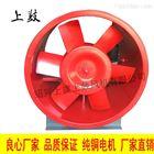 HTF消防型轴流风机