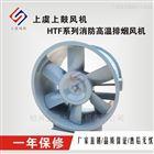 HTF低速低压排烟轴流风机