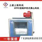 HTFC低噪声消防通风柜式离心风机