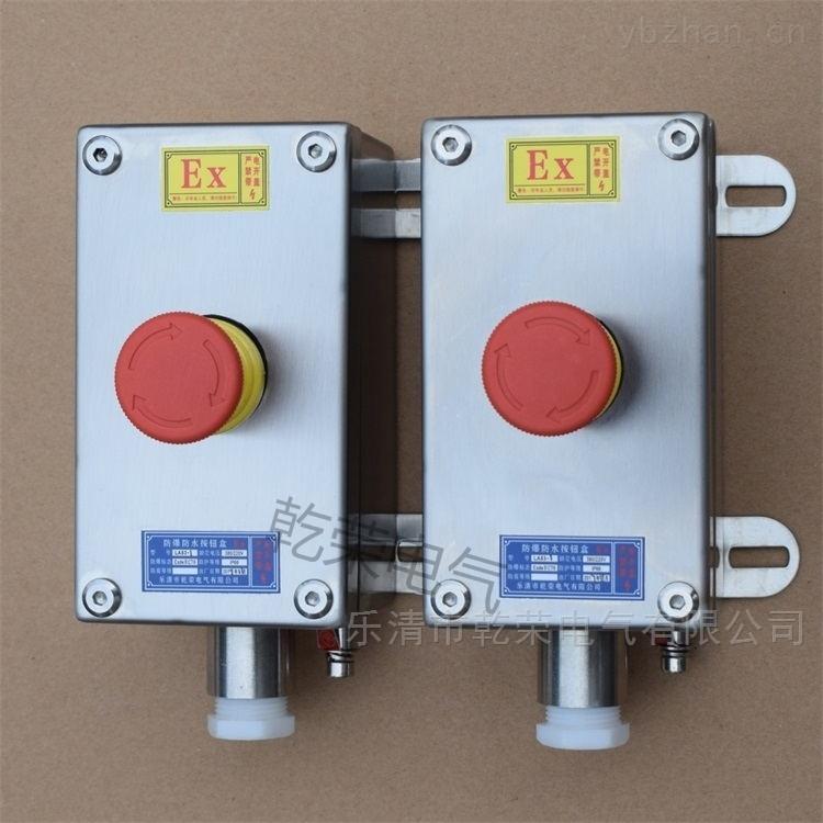 不锈钢防爆控制风机启动停止按钮盒