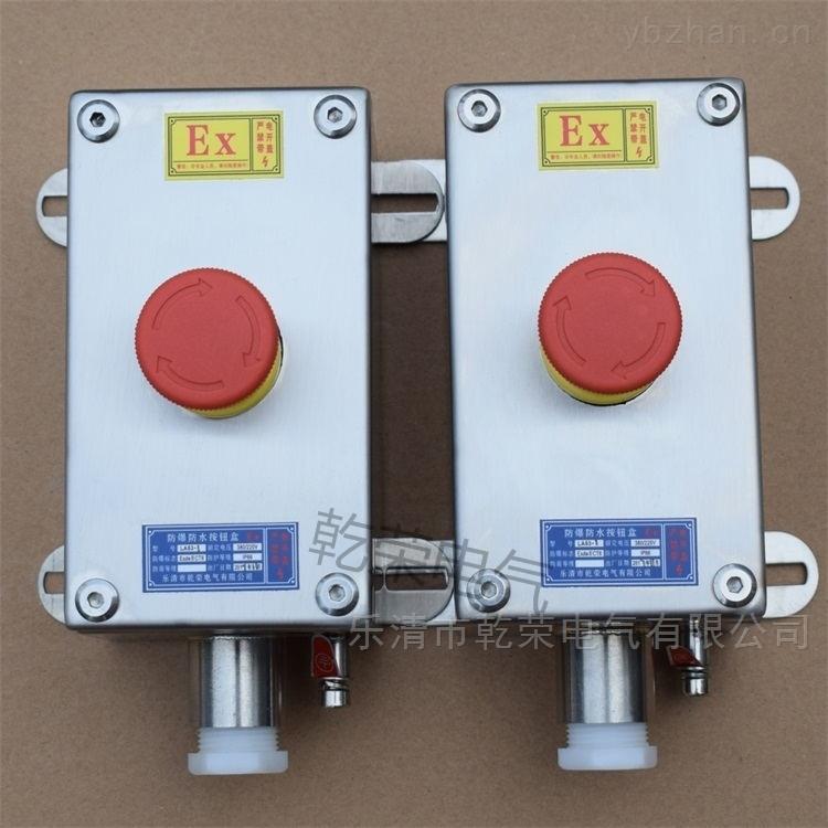 防水防爆急停按鈕盒 立桿式防爆控制按鈕
