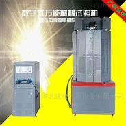 10噸數字式萬能材料試驗機  特價促銷