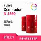 科思创(拜耳)Desmodur N 3390 固化剂
