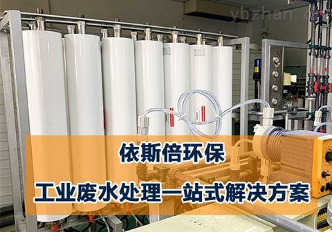 淄博化工废水处理
