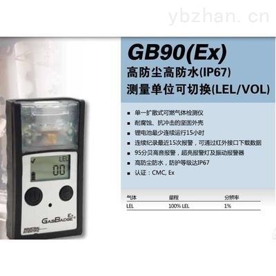 英思科GB90手持式氫氣檢測報警儀