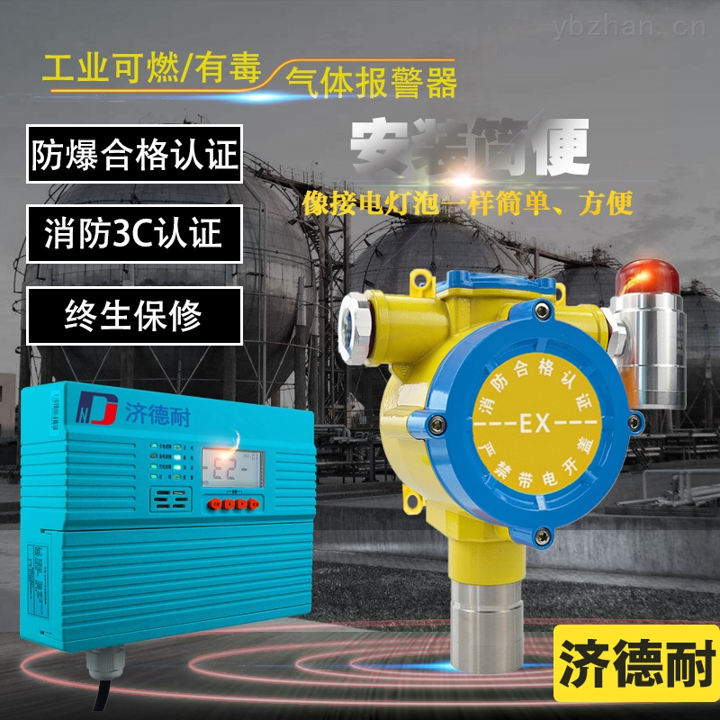 壁掛式溴乙烷氣體濃度報警器