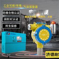 炼铁厂车间氯甲烷泄漏报警器