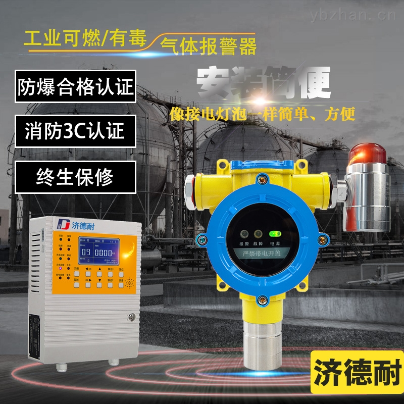 化工廠罐區可燃環氧丙烷氣體濃度報警器