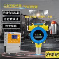 制藥化工廠車間二氯乙烷氣體報警器