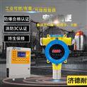 防爆型二氯甲烷浓度报警器