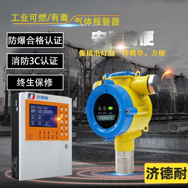 制藥化工廠車間硫酸報警器