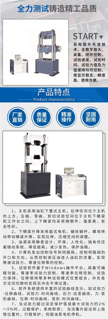 全力WAW-300C-全力液壓式萬能試驗機