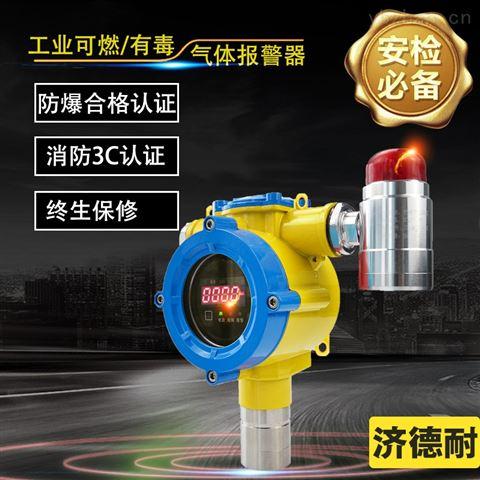 防爆型氯气气体探测报警器