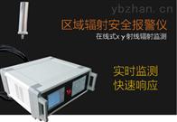 KY69型区域辐射监测报警仪