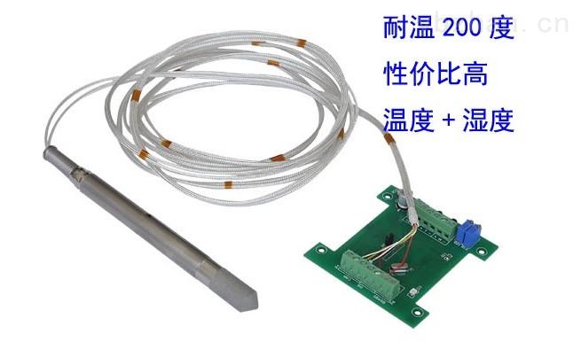 GW100-D系列高温温湿度测量变送模块