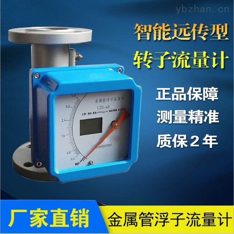 上下限报警智能型金属管浮子流量计价格