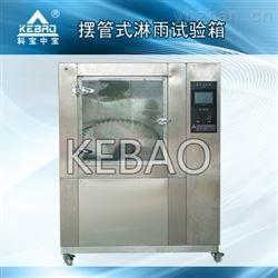 深圳進口不鏽鋼箱式淋雨防水試驗機